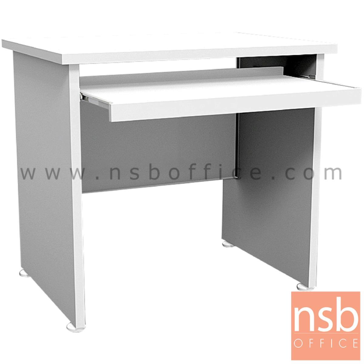 A20A029:โต๊ะคอมพิวเตอร์  รุ่น Newmine (นิวมาย) ขนาด 80W cm. พร้อมรางคีบอร์ด  ขาโต๊ะปรับระดับได้