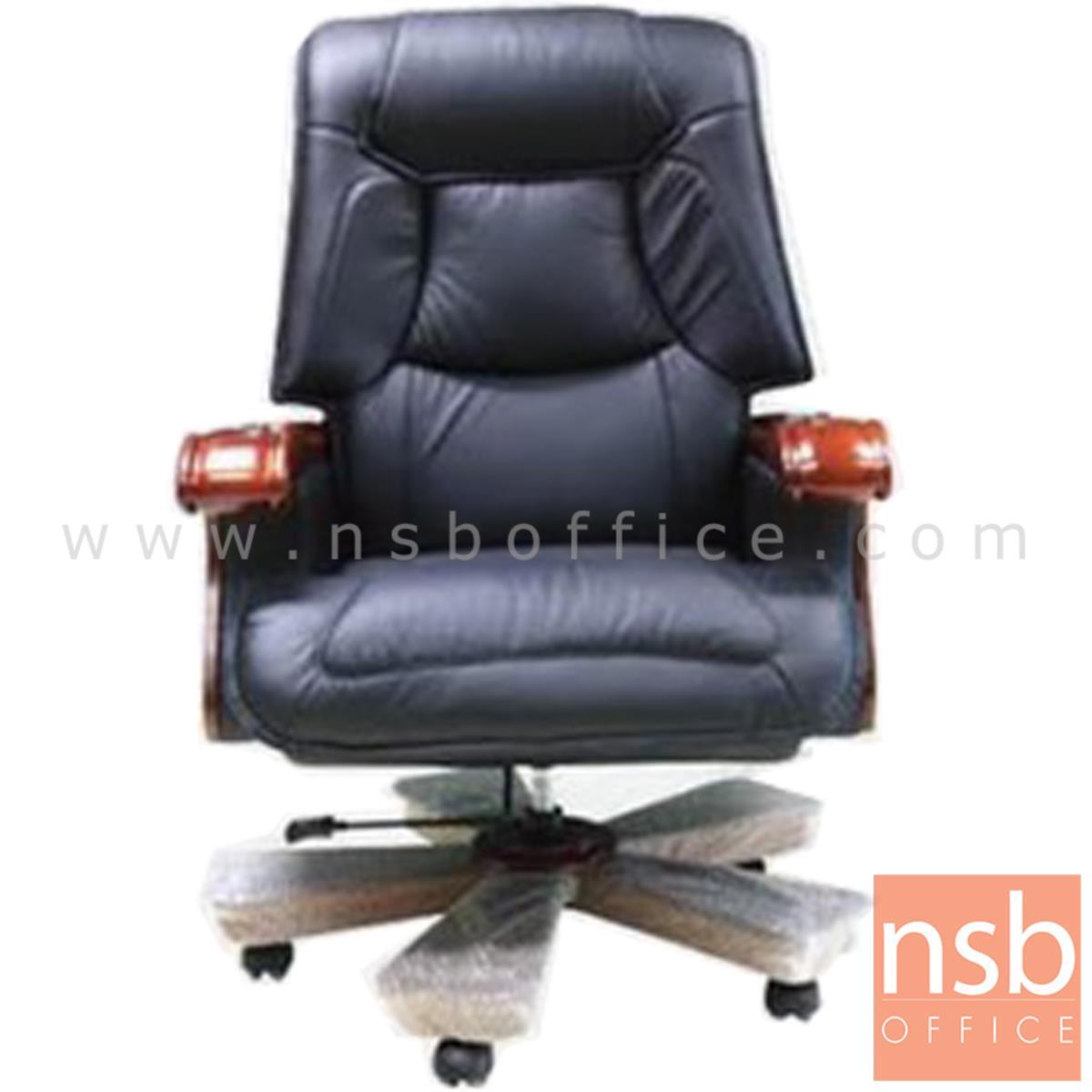B25A136:เก้าอี้ผู้บริหารหนังแท้ รุ่น KALANCHOE (คาลันโช)  โช๊คแก๊ส ขาเหล็ก