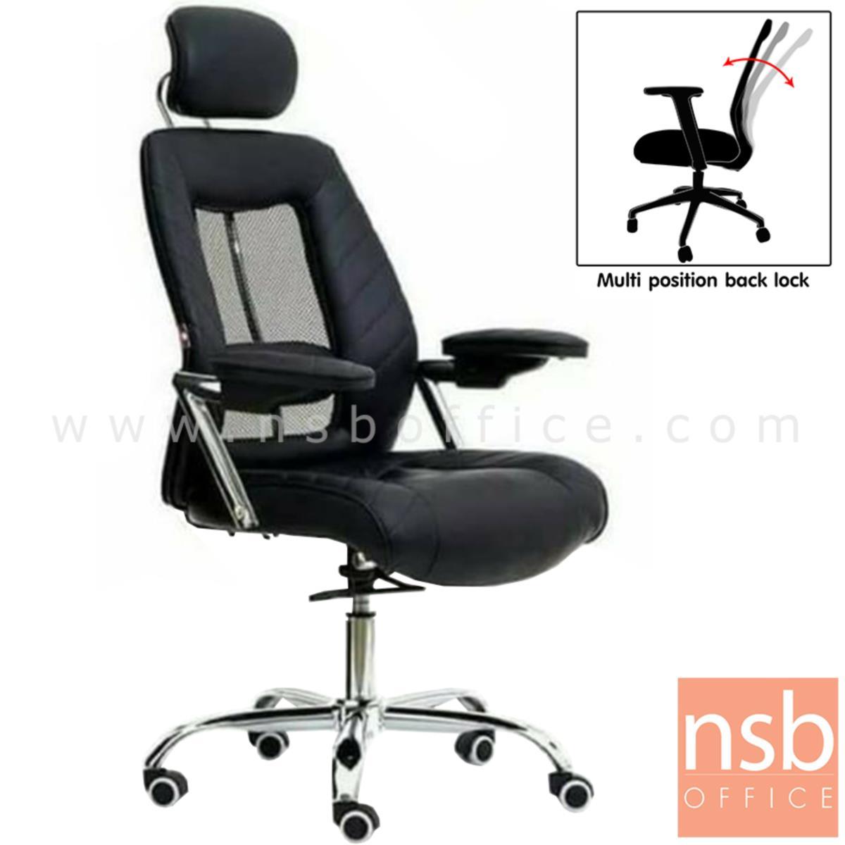 B24A117:เก้าอี้ผู้บริหารหลังเน็ต รุ่น Wharton (วอร์ทัน)  โช๊คแก๊ส มีก้อนโยก ขาเหล็กชุบโครเมี่ยม