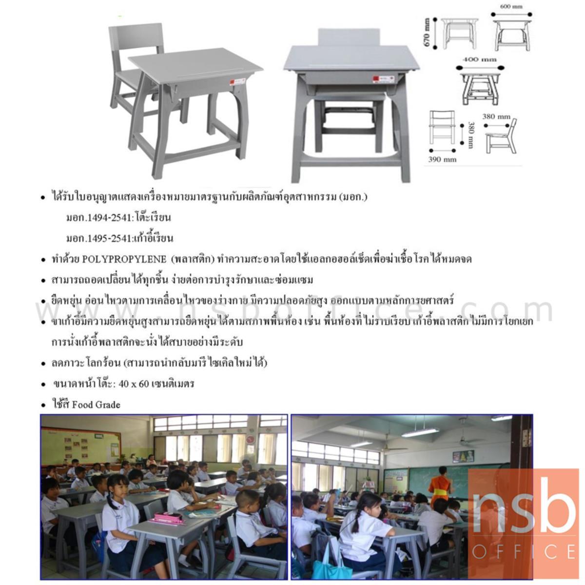 ชุดโต๊ะและเก้าอี้นักเรียน รุ่น TH-1M  ระดับชั้นประถม ขาพลาสติก