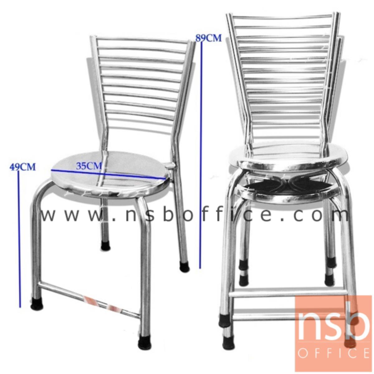 G12A204:เก้าอี้เอนกประสงค์สเตนเลส พนักพิงหลังระแนง รุ่น KJ-241