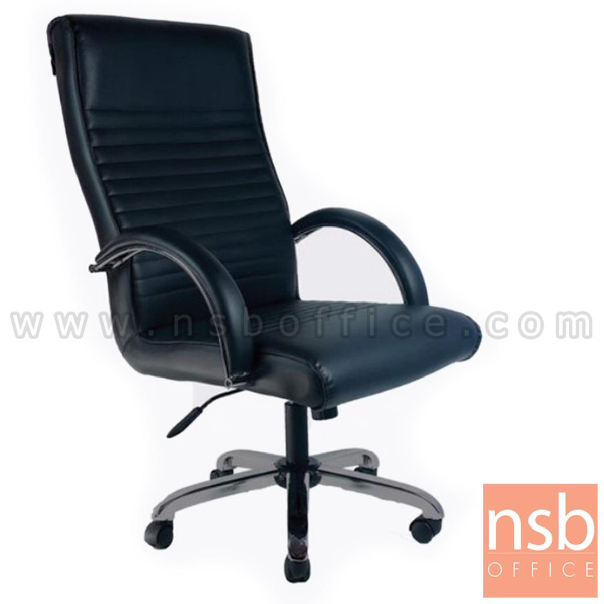 B01A526:เก้าอี้ผู้บริหาร รุ่น Campbell (แคมป์เบล)  โช๊คแก๊ส ก้อนโยก ขาเหล็กชุบโครเมี่ยม