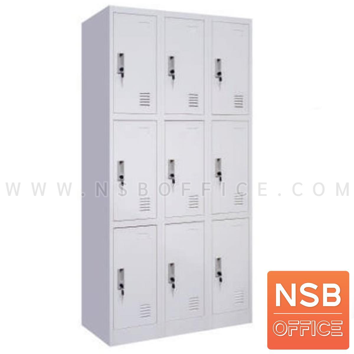 E03A058:ตู้ล็อกเกอร์ 9 ประตู รุ่น Ironhide (ไอออนไฮด์) ขนาด 91.7W*45.7D*185H ซม
