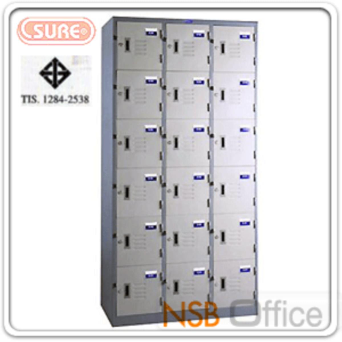 ตู้ล็อกเกอร์ 18 ประตู มี มอก. รุ่น LK-018