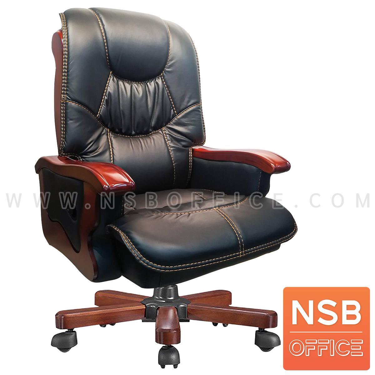 B25A158:เก้าอี้ผู้บริหารหนังแท้ รุ่น Walter (วอลเตอร์)  แขน-ขาไม้