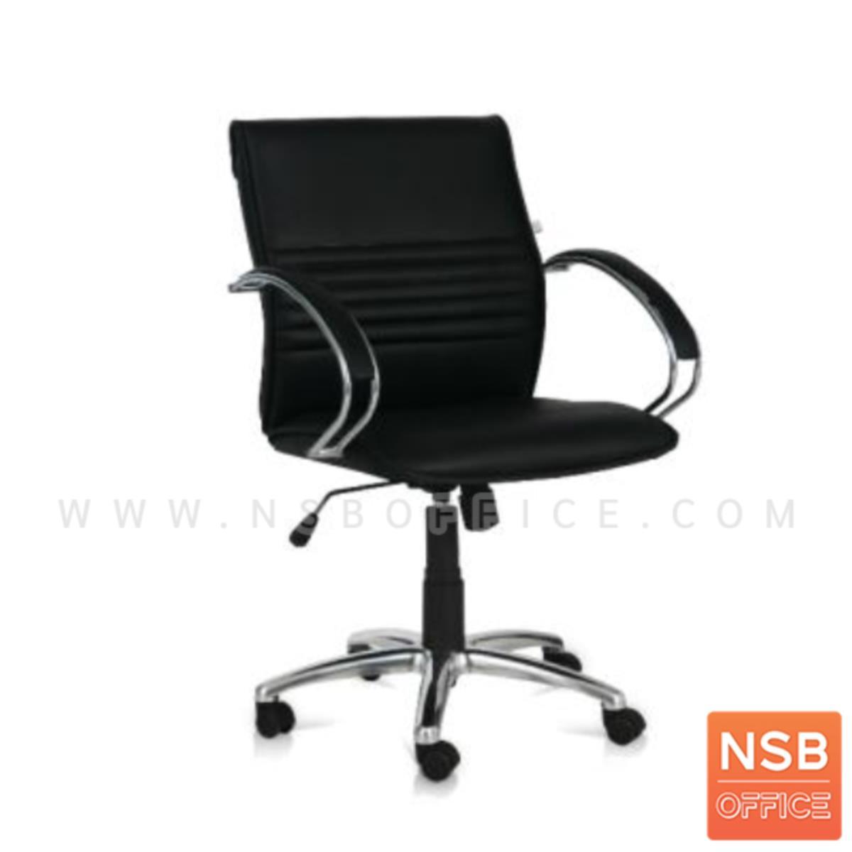 B26A146:เก้าอี้สำนักงาน รุ่น Foster (ฟอสเตอร์)  โช๊คแก๊ส ก้อนโยก ขาอลูมิเนียม