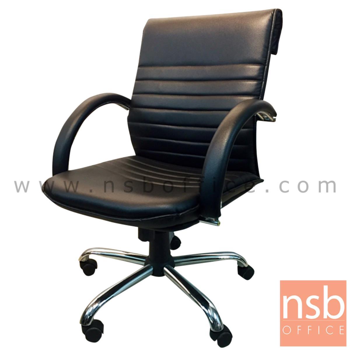 B26A081:เก้าอี้สำนักงานพนักพิงระดับไหล่  รุ่น Harold (แฮโรลด์) ขาเหล็กชุบโครเมี่ยม โช๊คแก๊ส ก้อนโยก