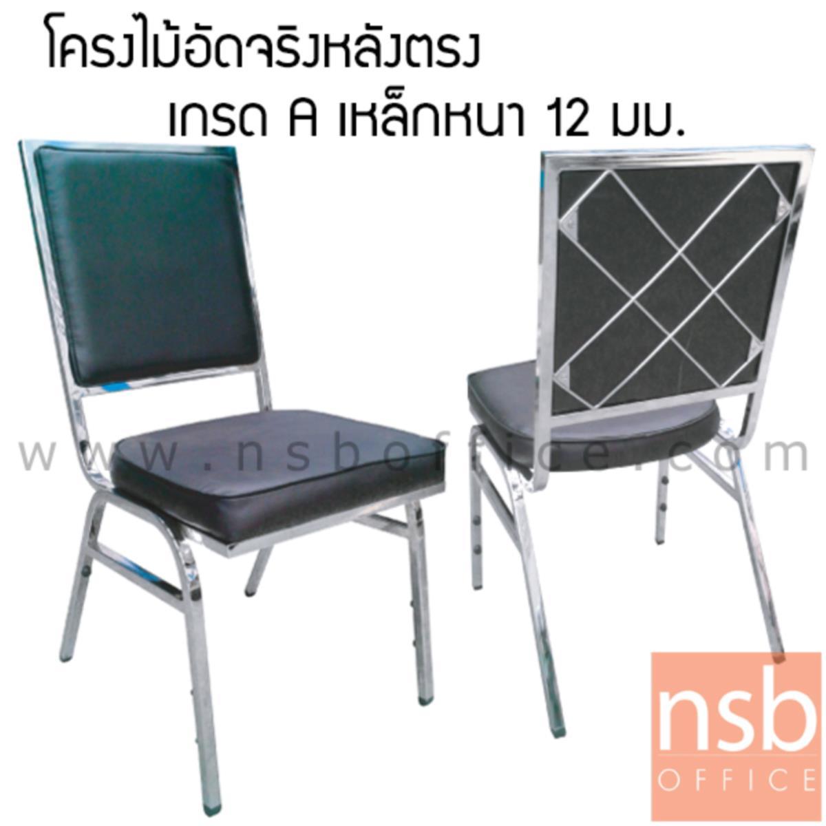 B05A001:เก้าอี้อเนกประสงค์จัดเลี้ยง รุ่น CM-011 ขาเหล็ก