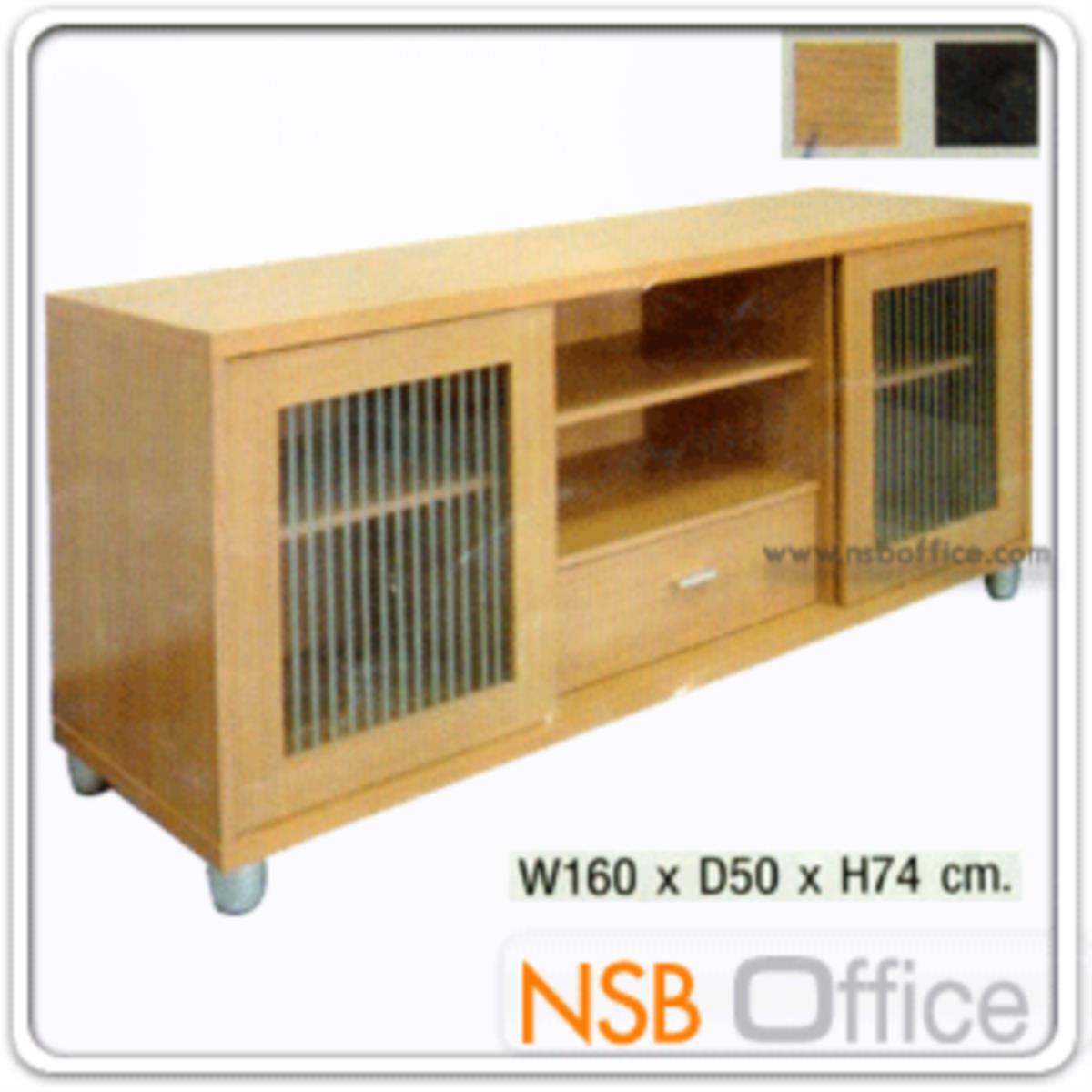 ตู้วางทีวี 1 ลิ้นชัก 2 ช่องโล่ง 2 บานเลื่อนกระจก  รุ่น FW-5027 ขนาด 160W*74H cm.