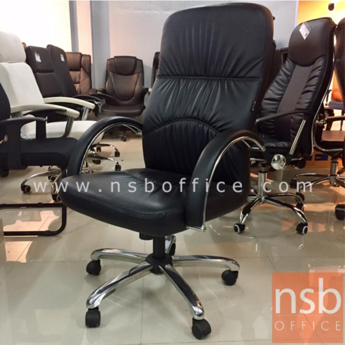 เก้าอี้ผู้บริหาร รุ่น KS-700/CC   โช๊คแก๊ส มีก้อนโยก ขาเหล็กชุบโครเมี่ยม