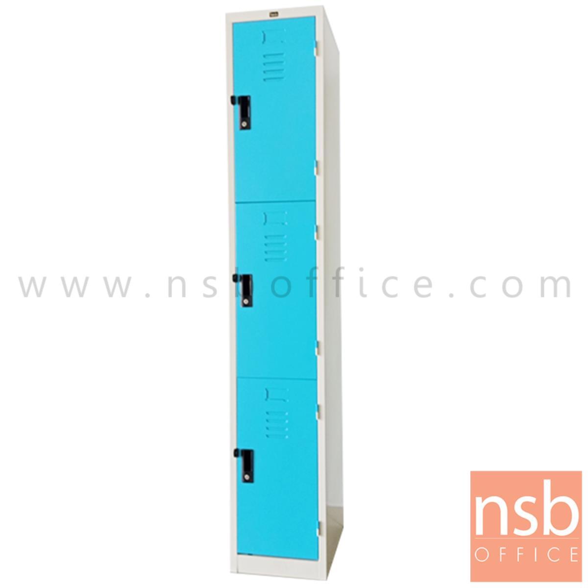 ตู้ล็อคเกอร์ 3 ประตู รุ่น Belfast (เบลฟาสต์)  มีกุญแจล็อค