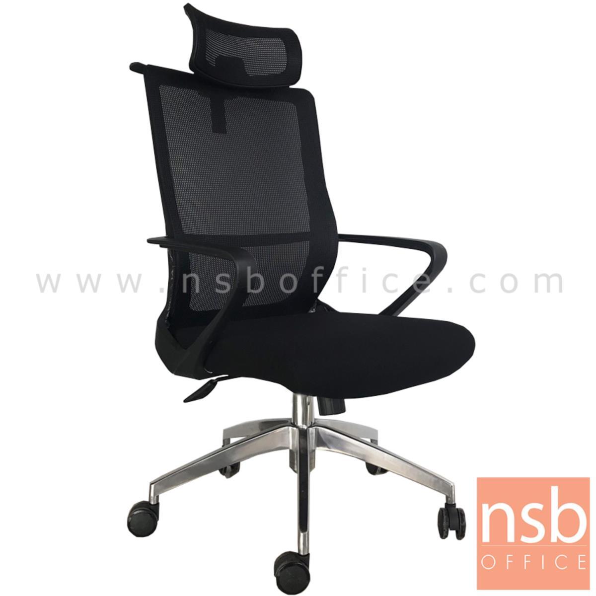 B28A106:เก้าอี้ผู้บริหารหลังเน็ต รุ่น Barrington (แบริงตัน)  ขาเหล็กชุบโครเมี่ยม