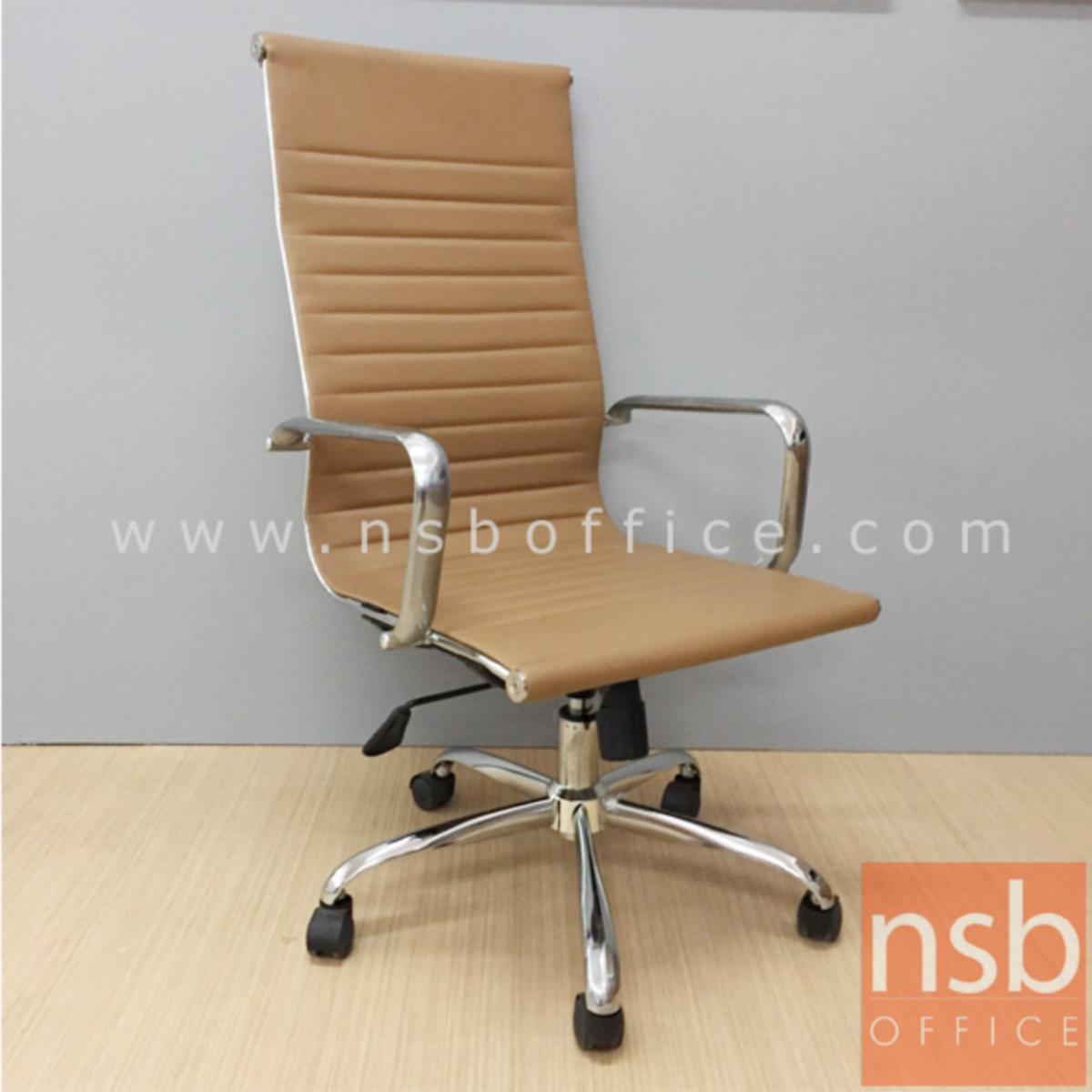 เก้าอี้ผู้บริหาร รุ่น Tiara (เทียร่า)  โช๊คแก๊ส มีก้อนโยก ขาเหล็กชุบโครเมี่ยม