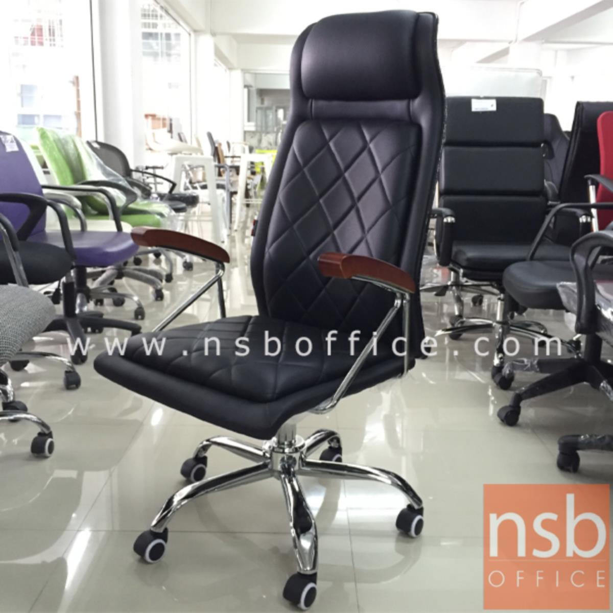เก้าอี้ผู้บริหาร รุ่น Bellamy (เบลลามี)  โช๊คแก๊ส ขาเหล็กชุบโครเมี่ยม