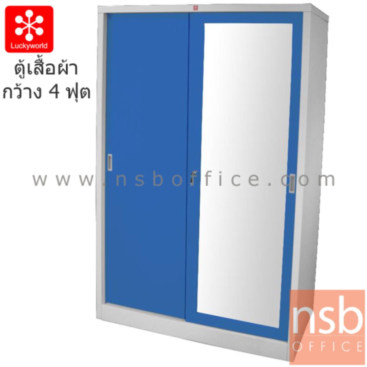 E31A060:ตู้เสื้อผ้า 1 บานเลื่อนทึบ 1 บานเลื่อนกระจกเงา รุ่น KSV-126 118W cm สีสัน