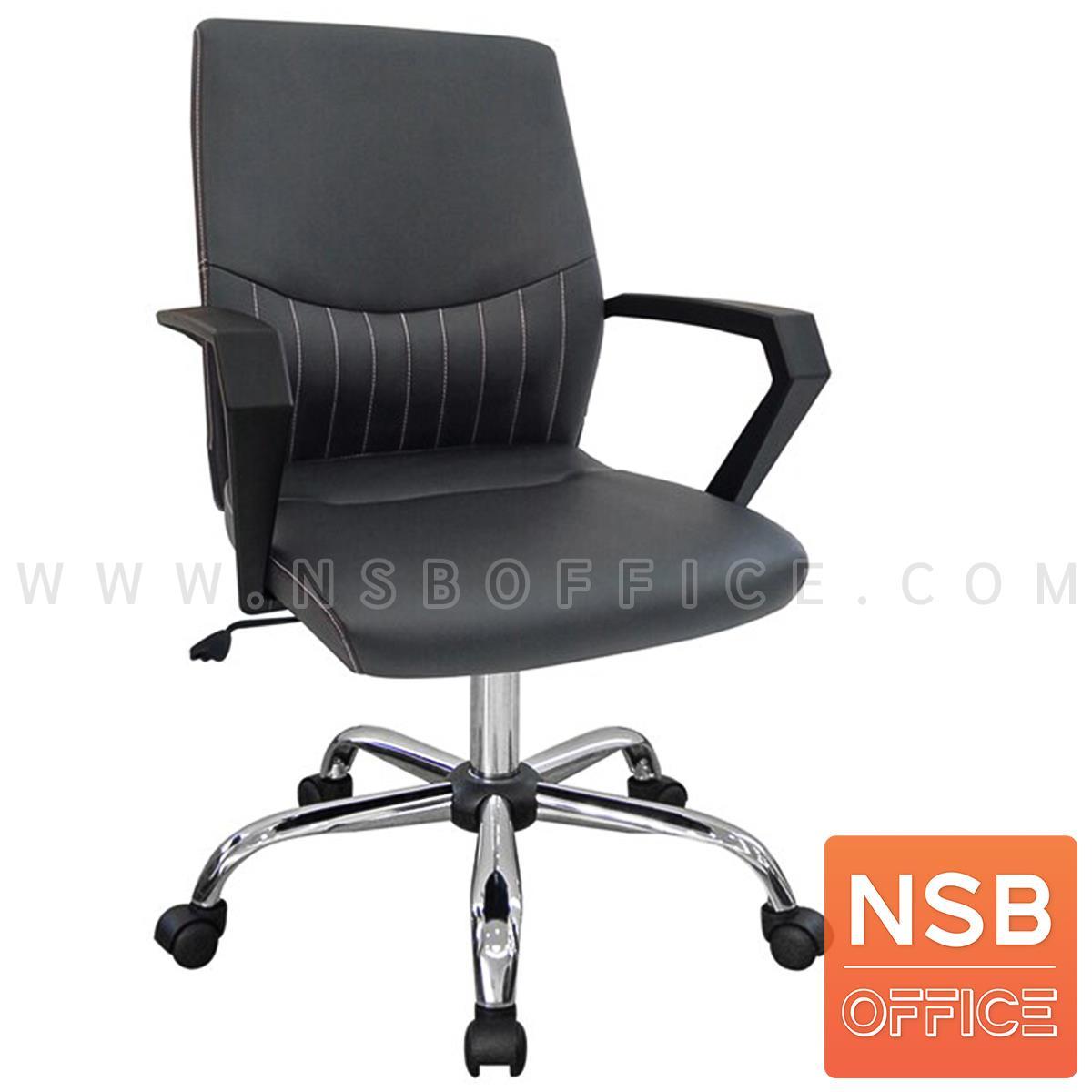 B03A324:เก้าอี้สำนักงาน รุ่น Winterfresh  โช๊คแก๊ส มีก้อนโยก ขาเหล็กชุบโครเมี่ยม