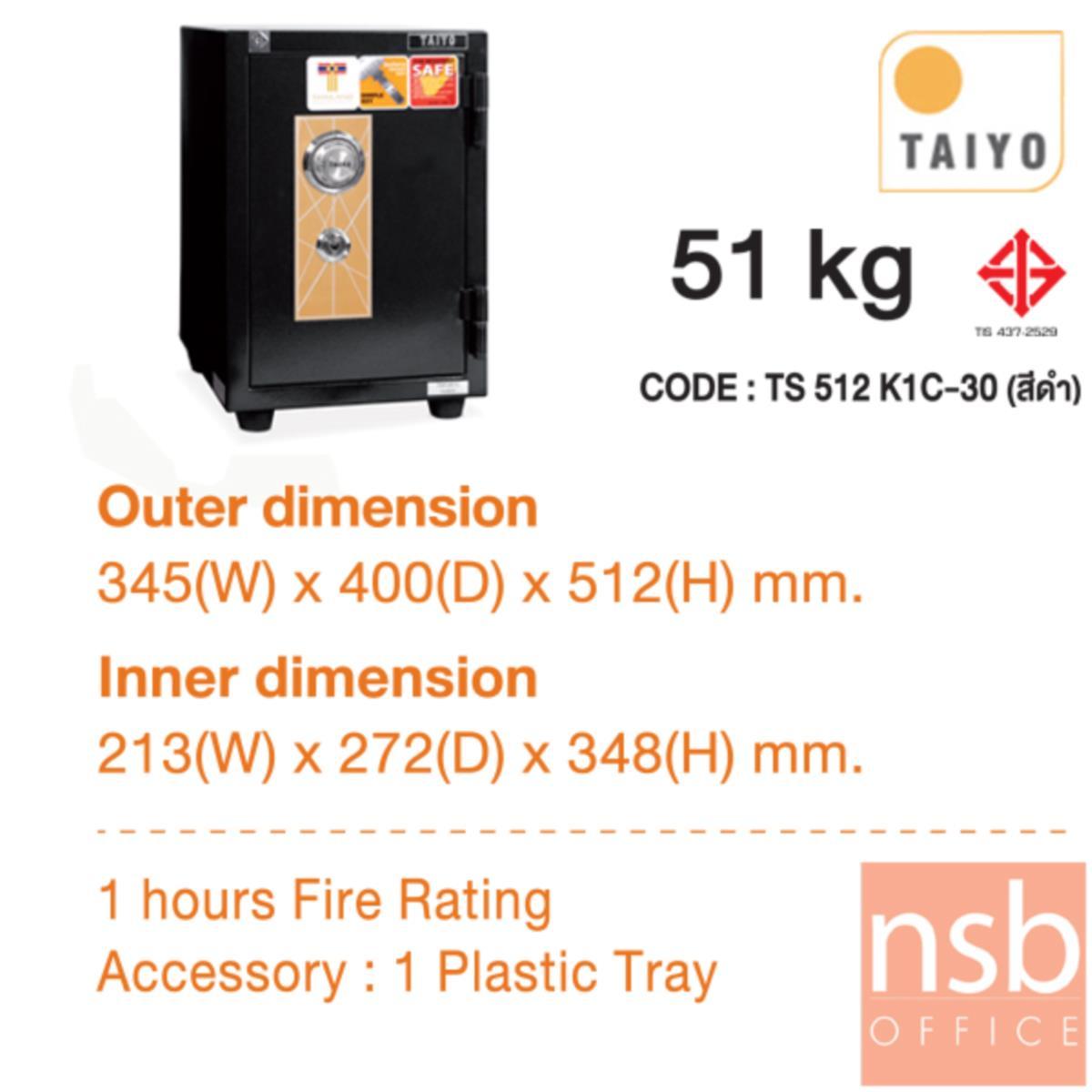 ตู้เซฟ TAIYO 51 กก. 1 กุญแจ 1 รหัส (TS 512 K1C-30) สีดำ