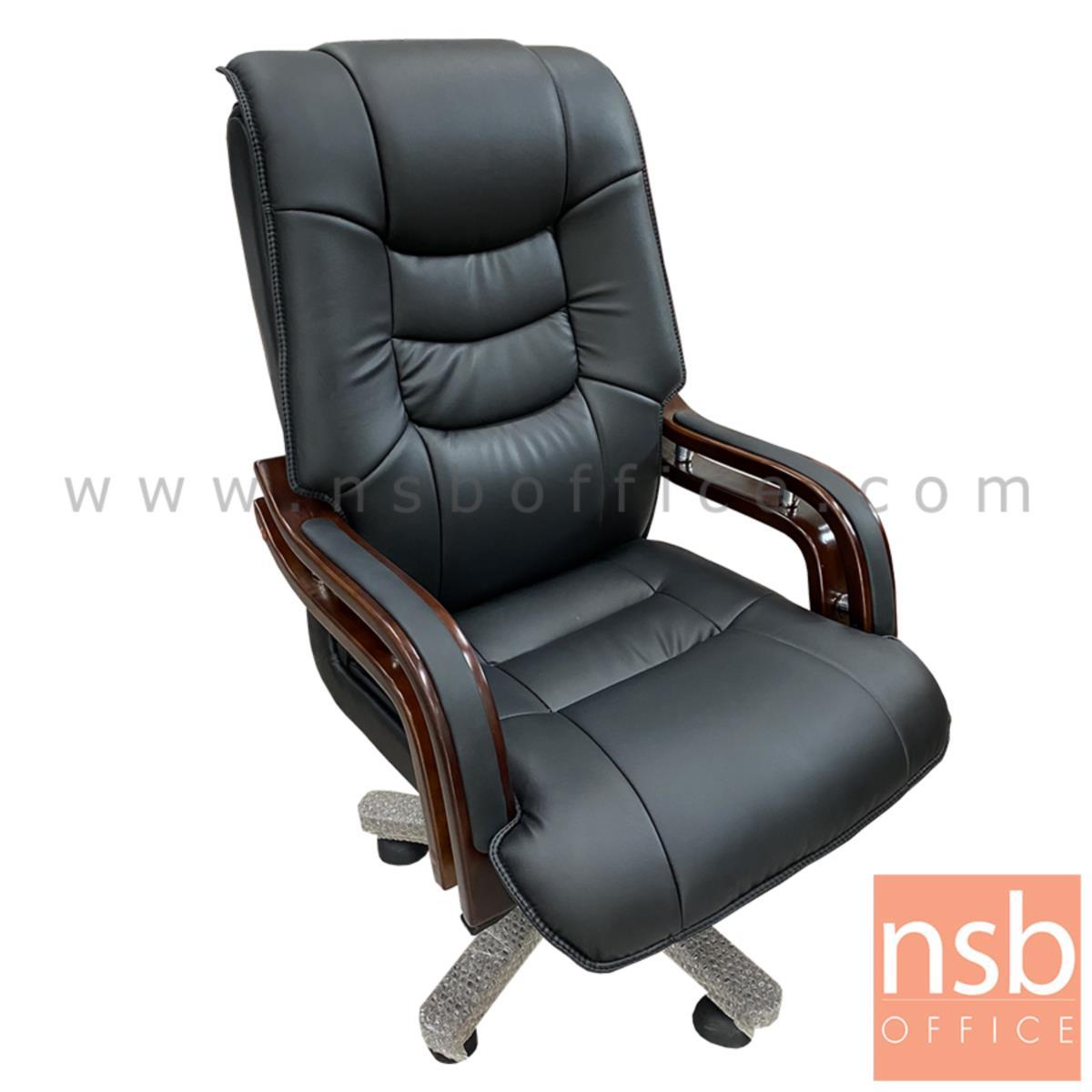 B25A144:เก้าอี้ผู้บริหาร รุ่น Oleander (โอลิแอนเดอะ)  โช๊คแก๊ส แขน-ขาไม้