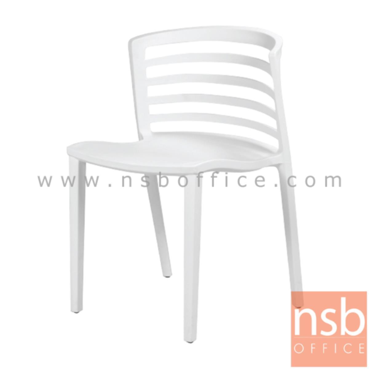 B29A063:เก้าอี้โมเดิร์นพลาสติกโพลี่(PP)ล้วน รุ่น PP9222 ขนาด 53W cm.