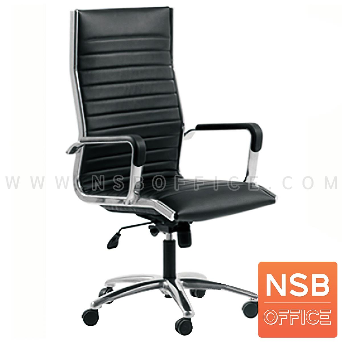 B01A529:เก้าอี้ผู้บริหาร รุ่น Camberley   โช๊คแก๊ส ก้อนโยก ขาเหล็กชุบโครเมี่ยม