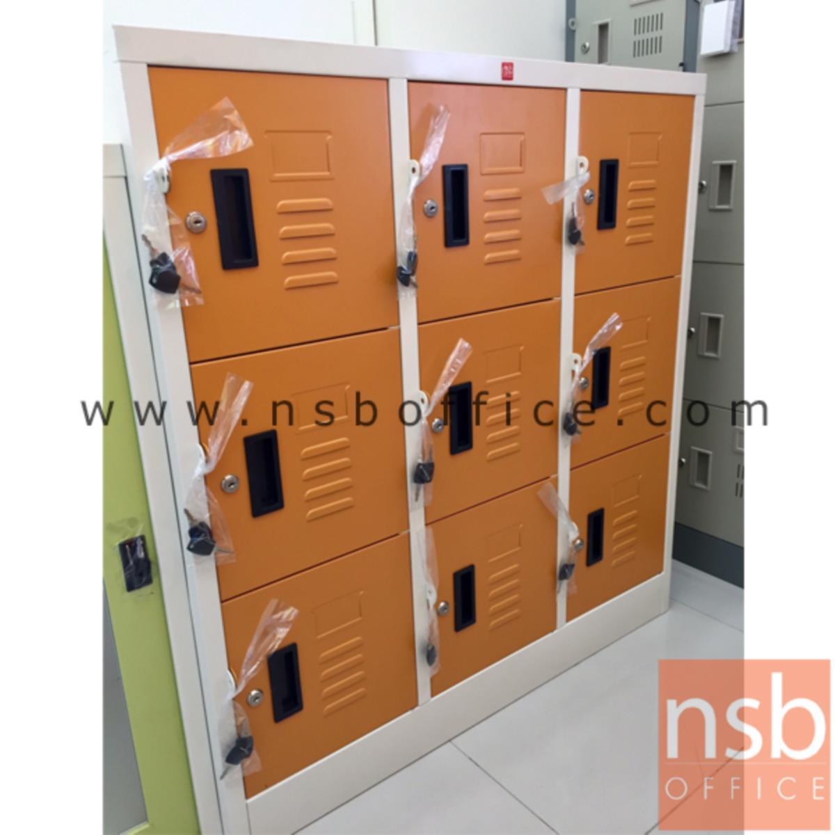 ตู้ล็อกเกอร์เหล็กเตี้ย 9 ประตู  รุ่น McKellen (แม็กเคลเลน)  ขนาด 91.2W*45.7D*97.7H cm.