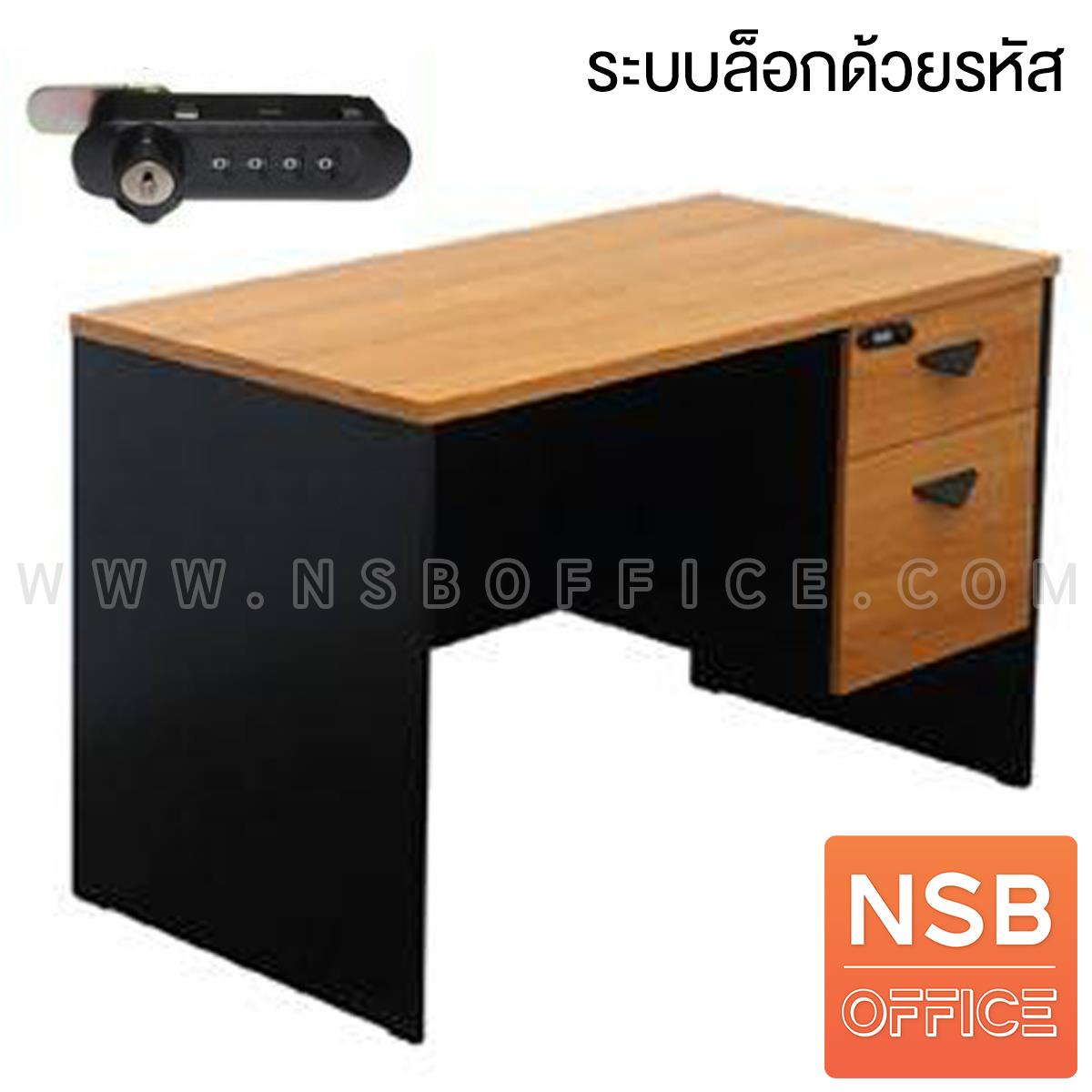 A12A076:โต๊ะทำงาน 2 ลิ้นชัก  รุ่น Guy (กาย) ขนาด 120W cm. ระบบล็อกด้วยรหัส