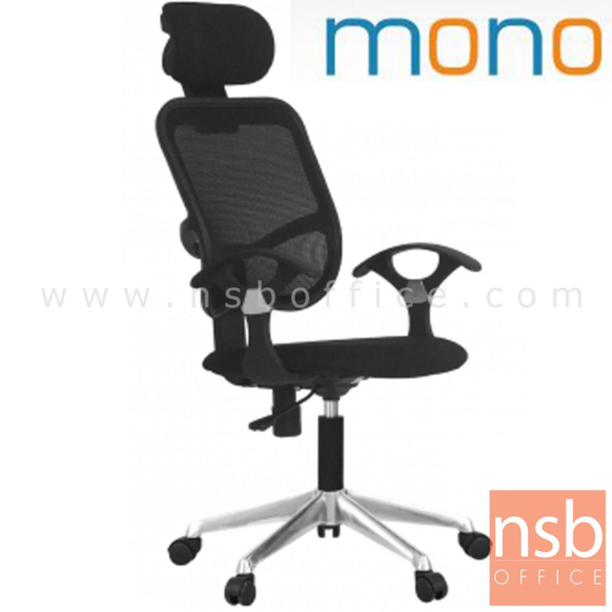 B24A184:เก้าอี้ผู้บริหารหลังเน็ต รุ่น JOTUN_JO 02/H โช๊คแก๊ส มีก้อนโยก ขาพลาสติก
