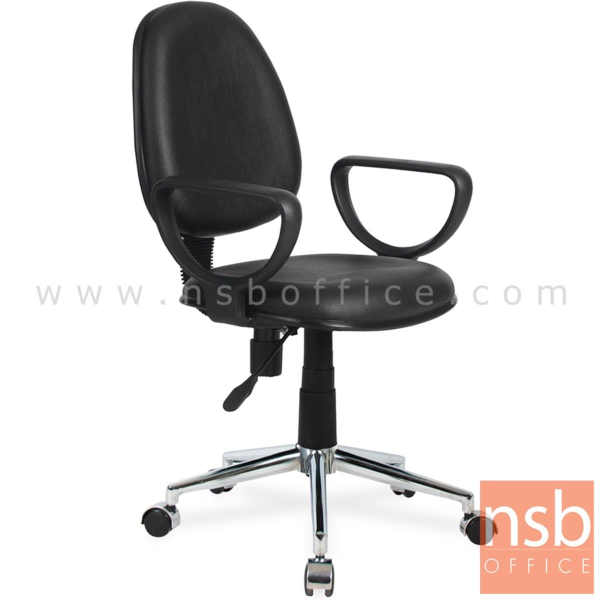 B03A482:เก้าอี้สำนักงาน รุ่น Wingreen โช๊คแก๊ส ก้อนโยก ขาเหล็กชุบโครเมี่ยม