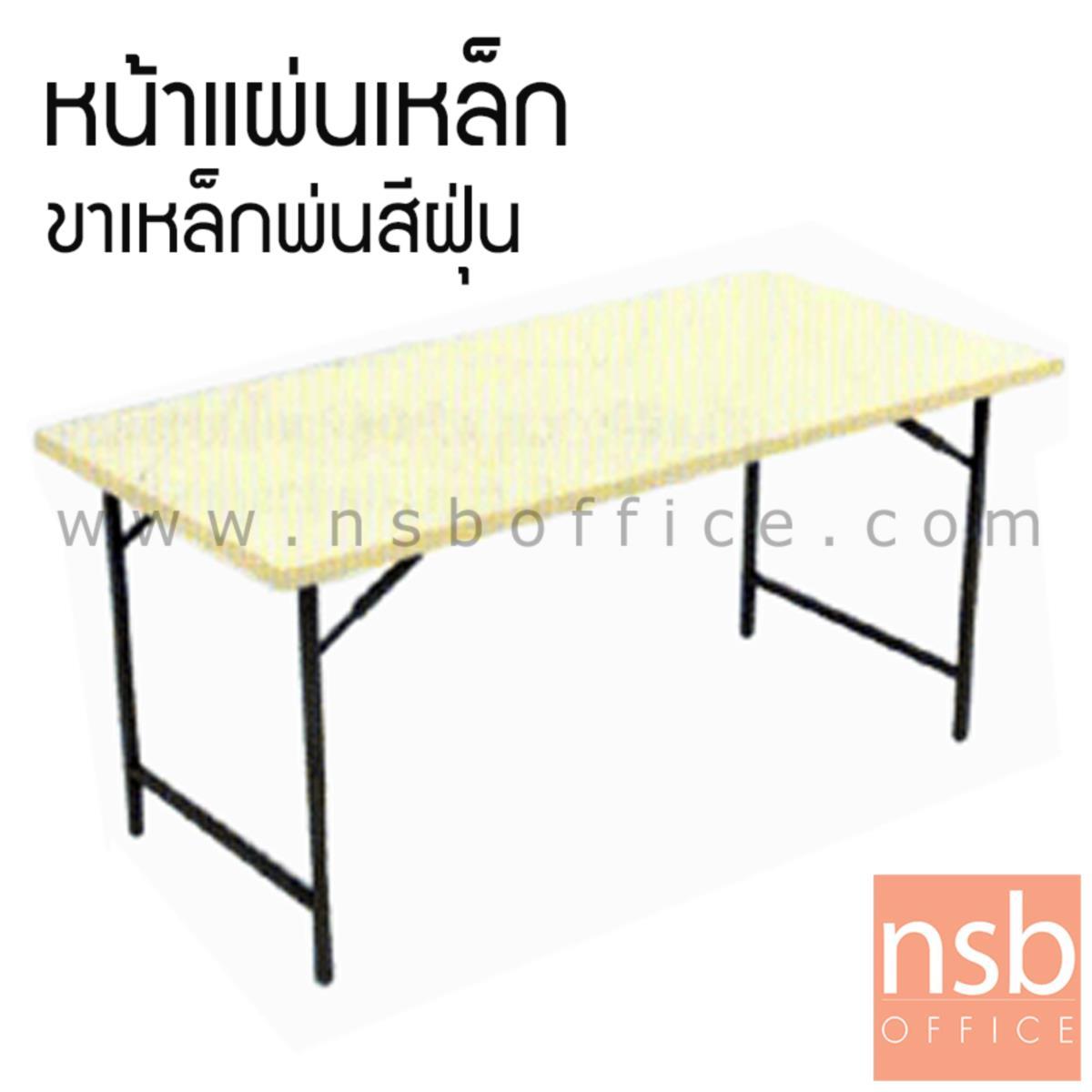A07A028:โต๊ะพับหน้าเหล็ก 0.8 มม. รุ่น Hadley ขนาด 153W ,183W cm. โครงขาพ่นสีฝุ่น