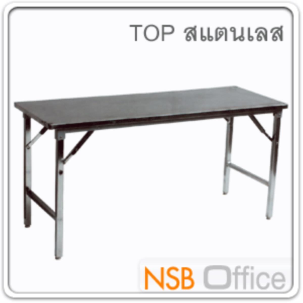 โต๊ะพับหน้าสแตนเลส  ขนาด 150W ,180W cm. ขาเหล็กชุบโครเมี่ยม
