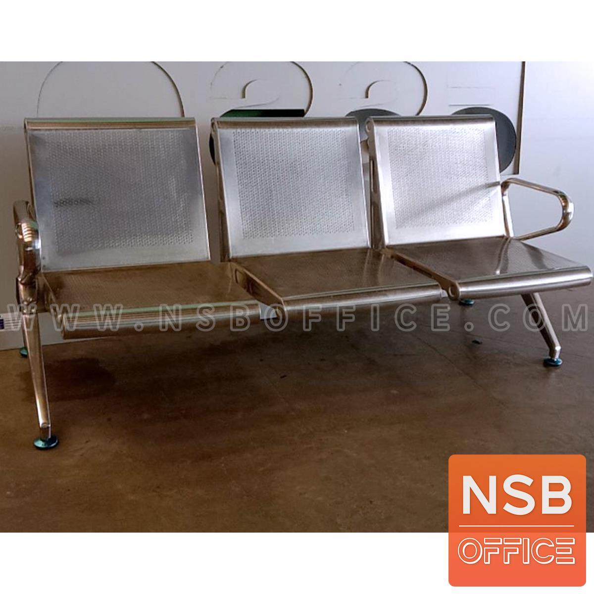 เก้าอี้นั่งคอยสเตนเลส 3 ที่นั่ง รุ่น Humingbird (ฮัมมิงเบิร์ด) ขนาด 175W cm.