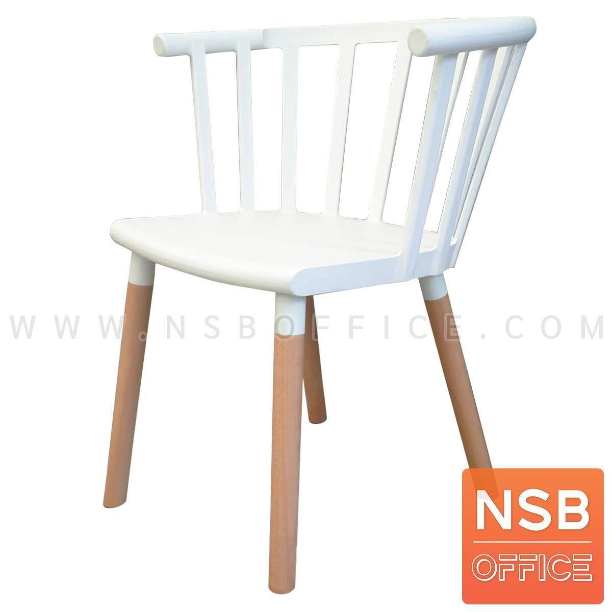 B29A377:เก้าอี้โมเดิร์น รุ่น Olympian ขนาด 56.5W cm. ขาไม้