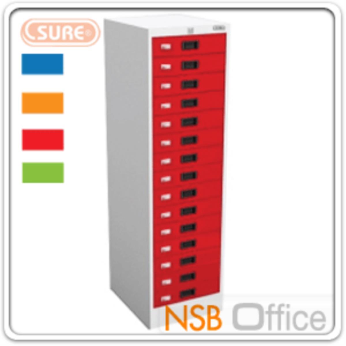 ตู้เหล็กเก็บแบบฟอร์ม15 ลิ้นชัก ยี่ห้อ SURE รุ่น CFC-215 หน้าบานสีสัน (มี 4 สีให้เลือก)