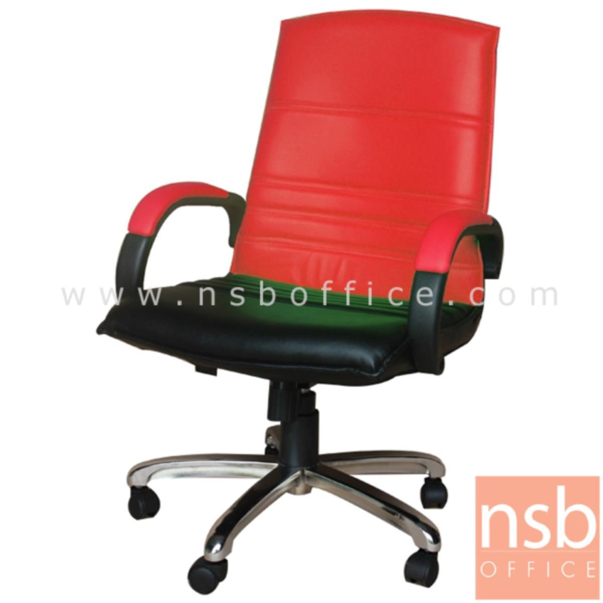 เก้าอี้สำนักงาน รุ่น Arline (อาร์ไลน์)  โช๊คแก๊ส มีก้อนโยก ขาเหล็กชุบโครเมี่ยม