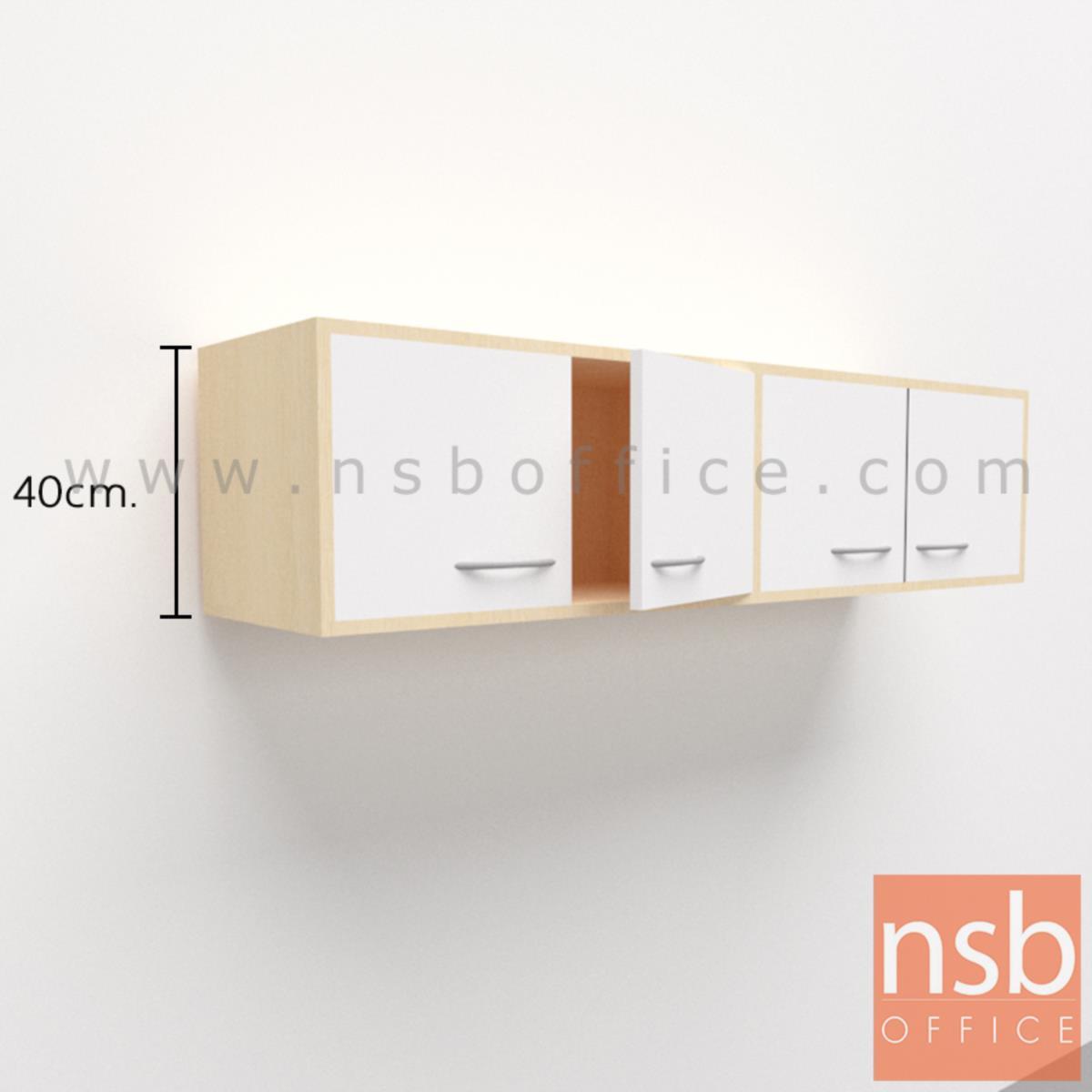 ตู้แขวนลอย บานเปิด รุ่น Dionne (ดิออน) ขนาด 80W ,120W ,150W*40H cm.  เมลามีน