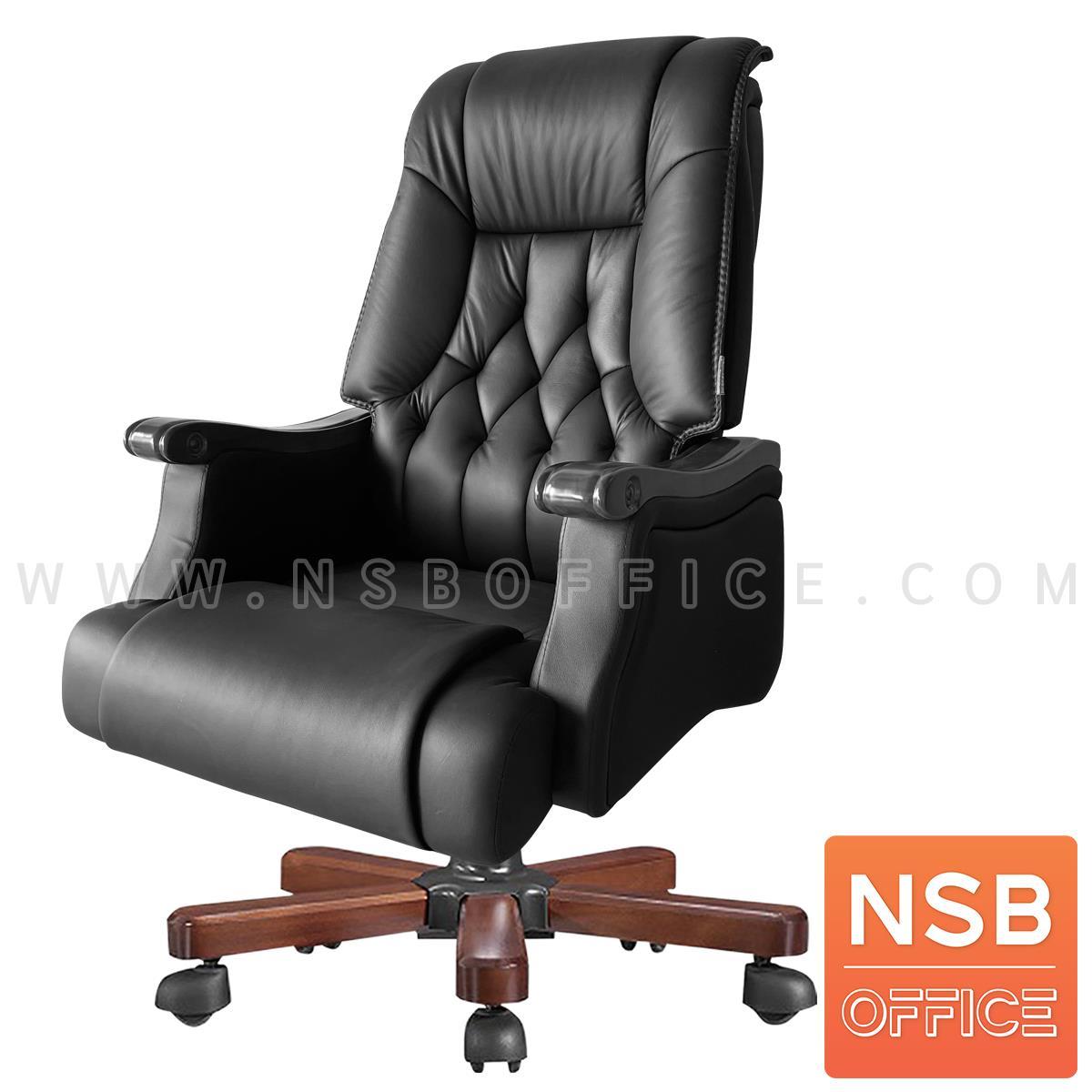 B25A157:เก้าอี้ผู้บริหารหนังแท้ รุ่น Fairview (แฟร์วิว)  แขน-ขาไม้