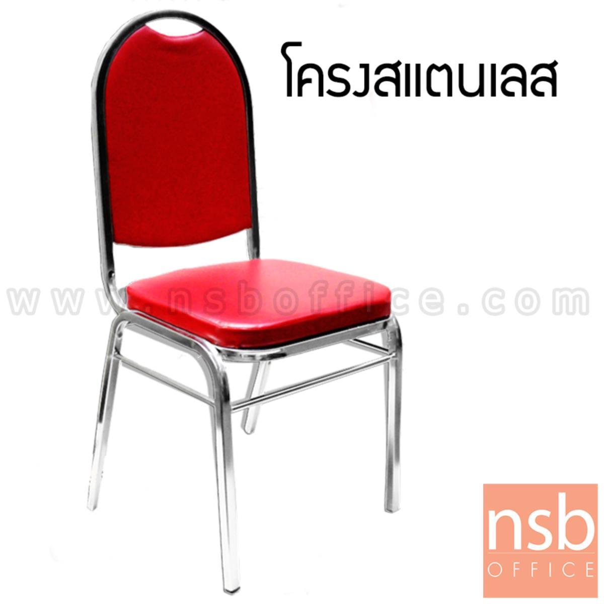 G12A219:เก้าอี้อเนกประสงค์จัดเลี้ยง รุ่น KJ-381   ขาสเตนเลส