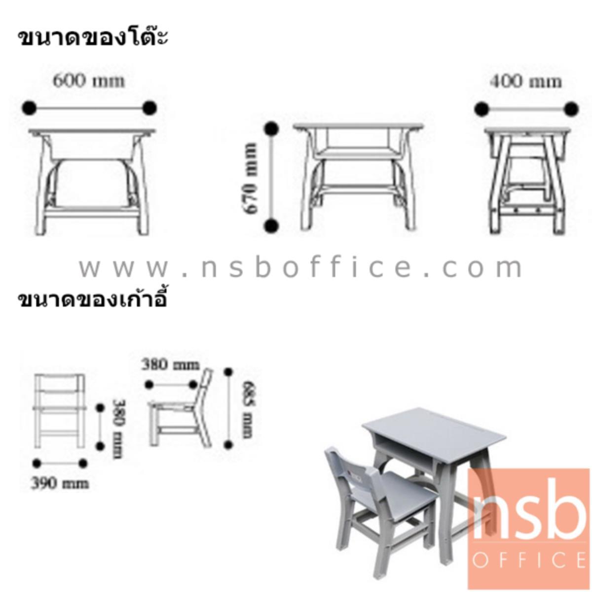 ชุดโต๊ะและเก้าอี้นักเรียน รุ่น Apricot (แอปปิคอต)  ระดับชั้นมัธยม ขาพลาสติก