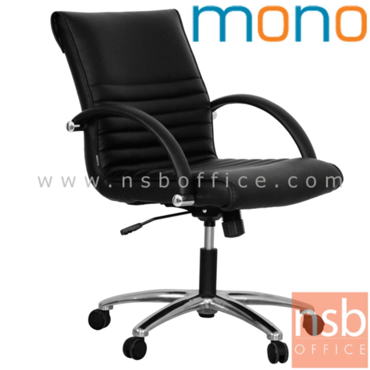 เก้าอี้สำนักงาน  รุ่น LANDER LD/M   โช๊คแก๊ส มีก้อนโยก ขาอลูมิเนียม