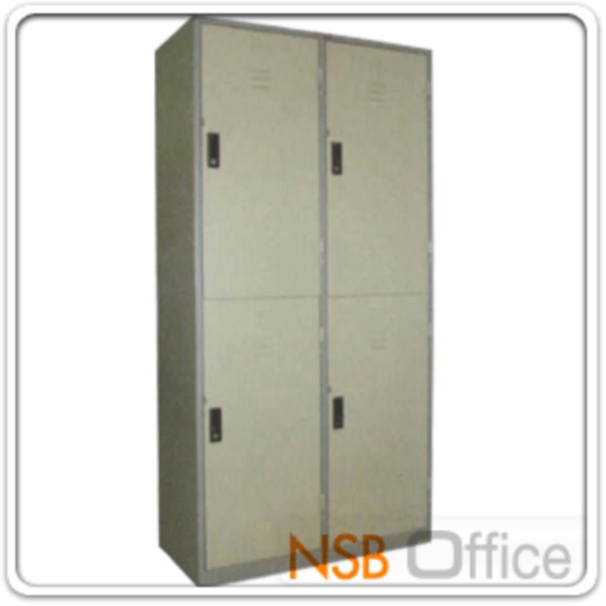 ตู้ล็อกเกอร์ 4 ประตู 91W*45D*182H cm  (สำหรับ 4 คน)