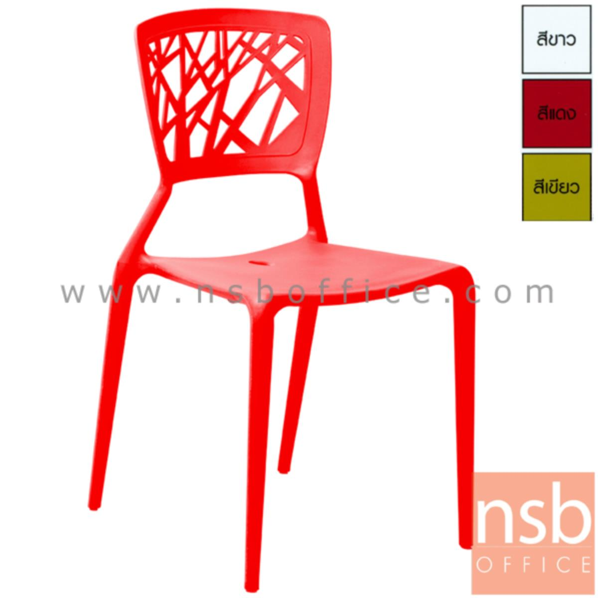 B05A091:เก้าอี้โมเดิร์นพลาสติกโพลี่(PP)ล้วน รุ่น PARROT ขนาด 44W cm.