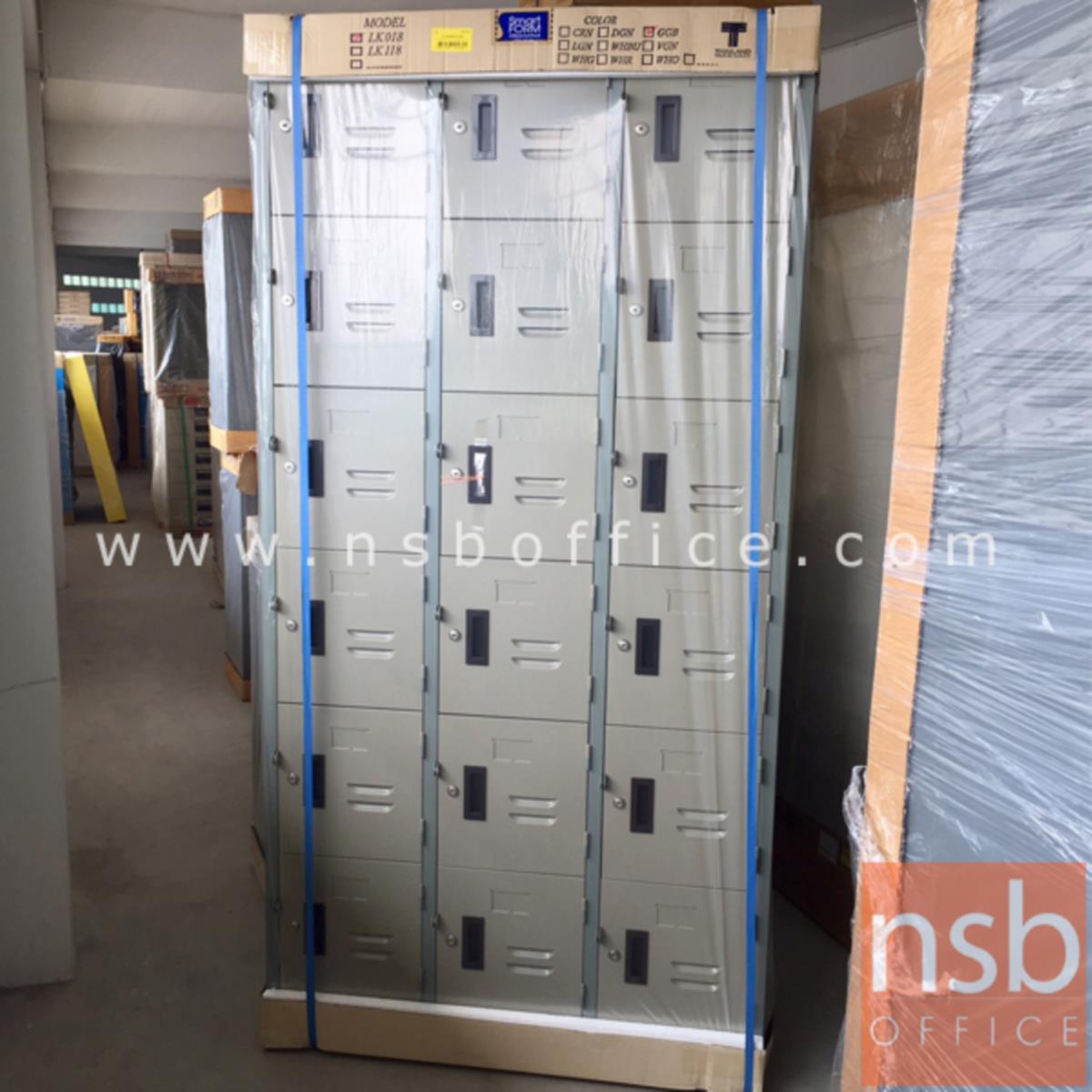 ตู้ล็อกเกอร์เหล็ก 18 ประตู รุ่น LK-18
