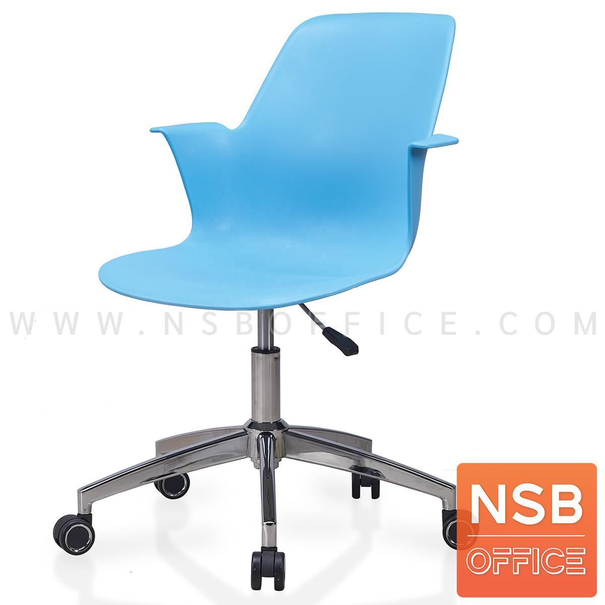 B30A050:เก้าอี้อเนกประสงค์เฟรมโพลี่ รุ่น Avery (เอเวอรี่)  ปรับระดับได้