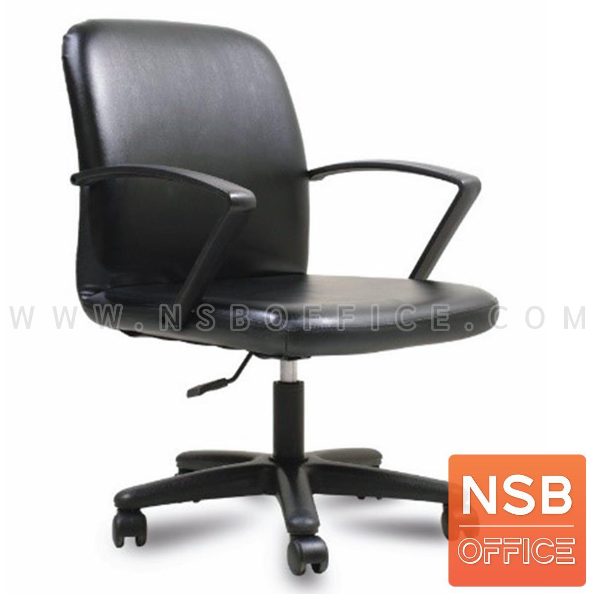 B03A453:เก้าอี้สำนักงาน  รุ่น PE-0061L  โช๊คแก๊ส