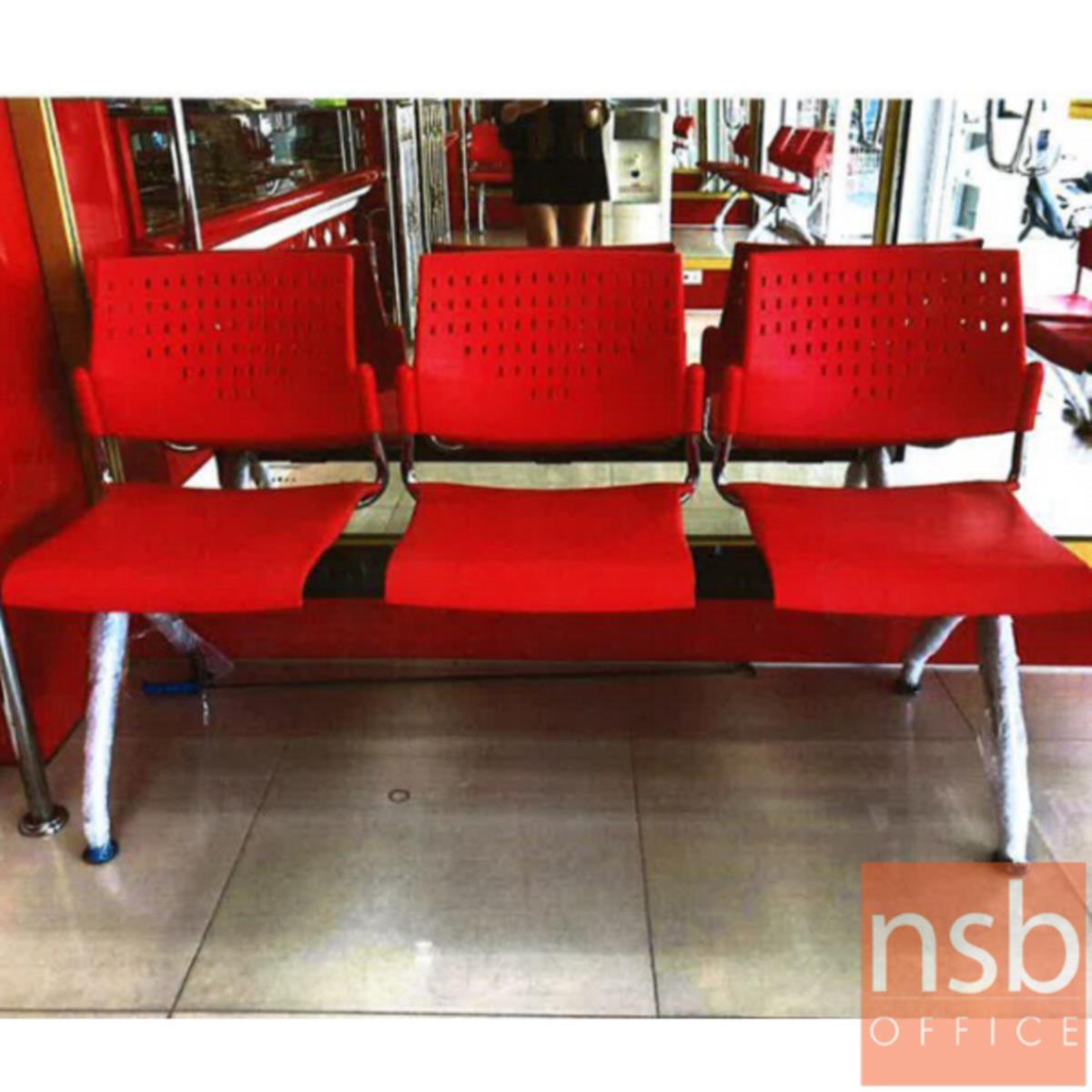 เก้าอี้นั่งคอยเฟรมโพลี่ รุ่น 026 2 ,3 ,4 ที่นั่ง ขนาด 104W ,162W ,213W cm. ขาเหล็กชุบโครเมี่ยม