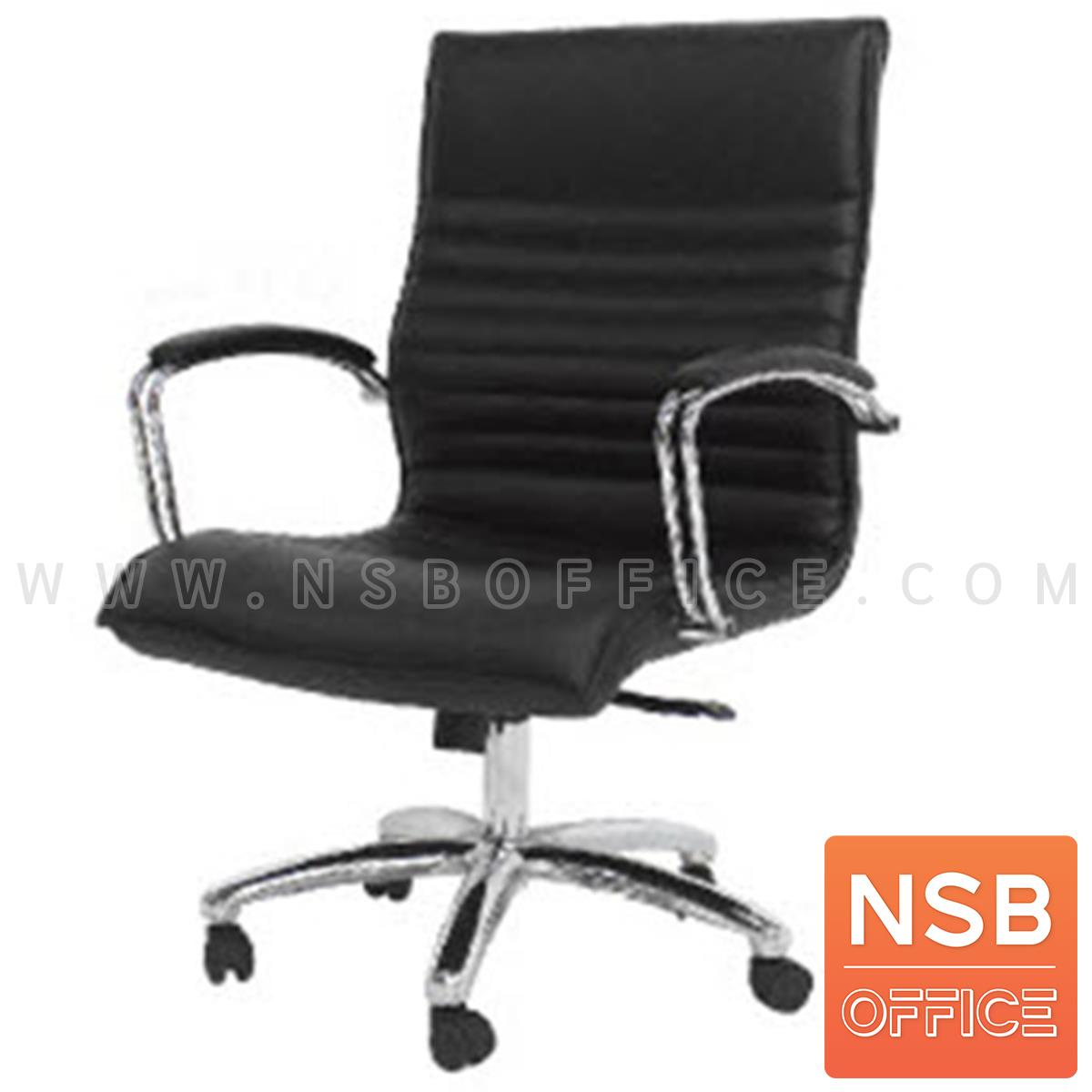 B01A539:เก้าอี้ผู้บริหาร รุ่น Starcarft   โช๊คแก๊ส ก้อนโยก ขาเหล็กชุบโครเมี่ยม