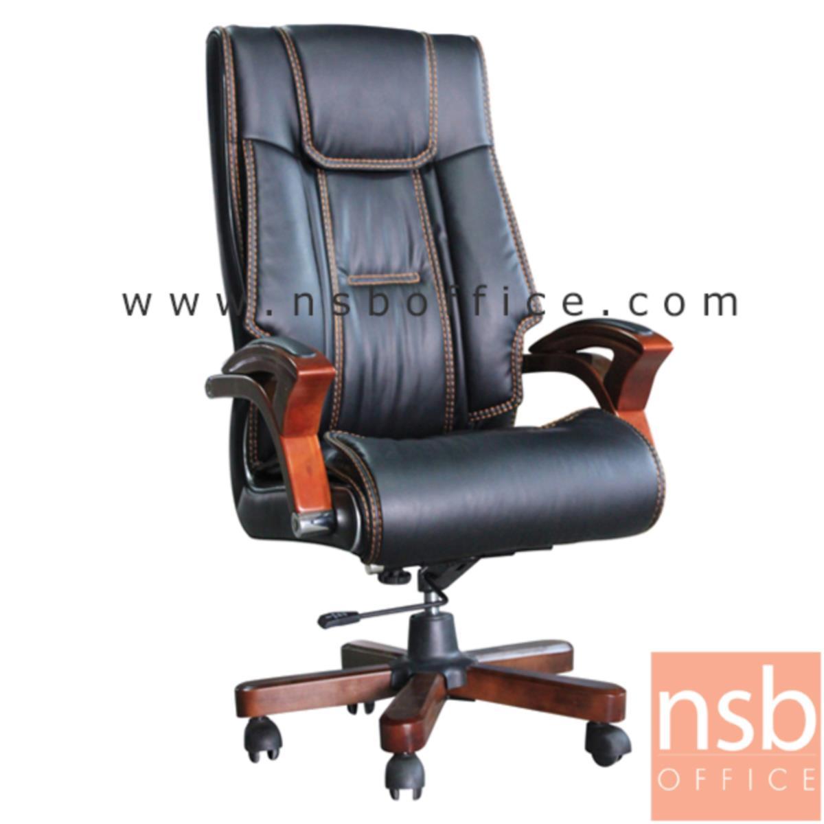 B25A054:เก้าอี้ผู้บริหารหนังเทียม รุ่น Cadenza (คาเดนซ่า)  โช๊คแก๊ส มีก้อนโยก ขาไม้