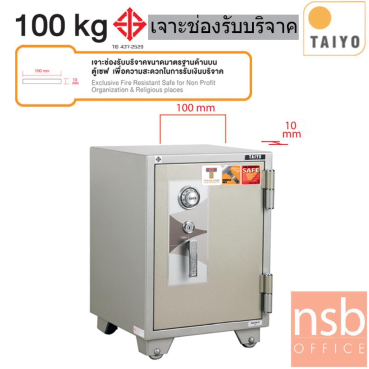F01A069:ตู้เซฟ TAIYO 100 กก. 1 กุญแจ 1 รหัส TS 670 K1C มอก.   เจาะช่องบริจาก