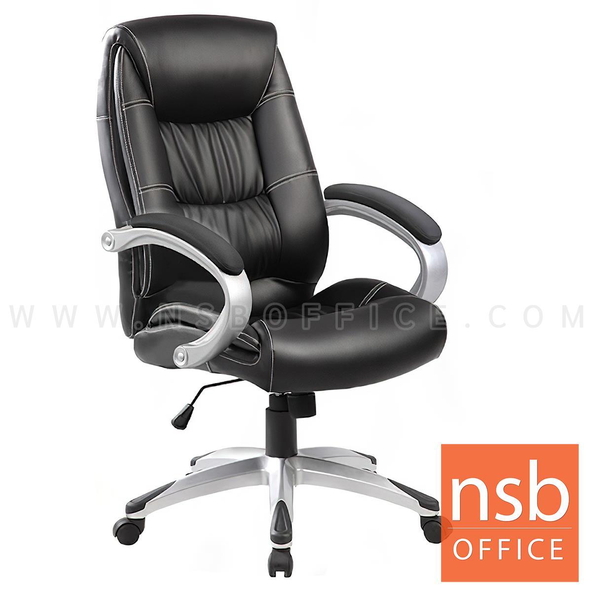 B01A527:เก้าอี้ผู้บริหาร รุ่น Scoville (สกอวิลล์)  โช๊คแก๊ส ก้อนโยก ขาอลูมิเนียม
