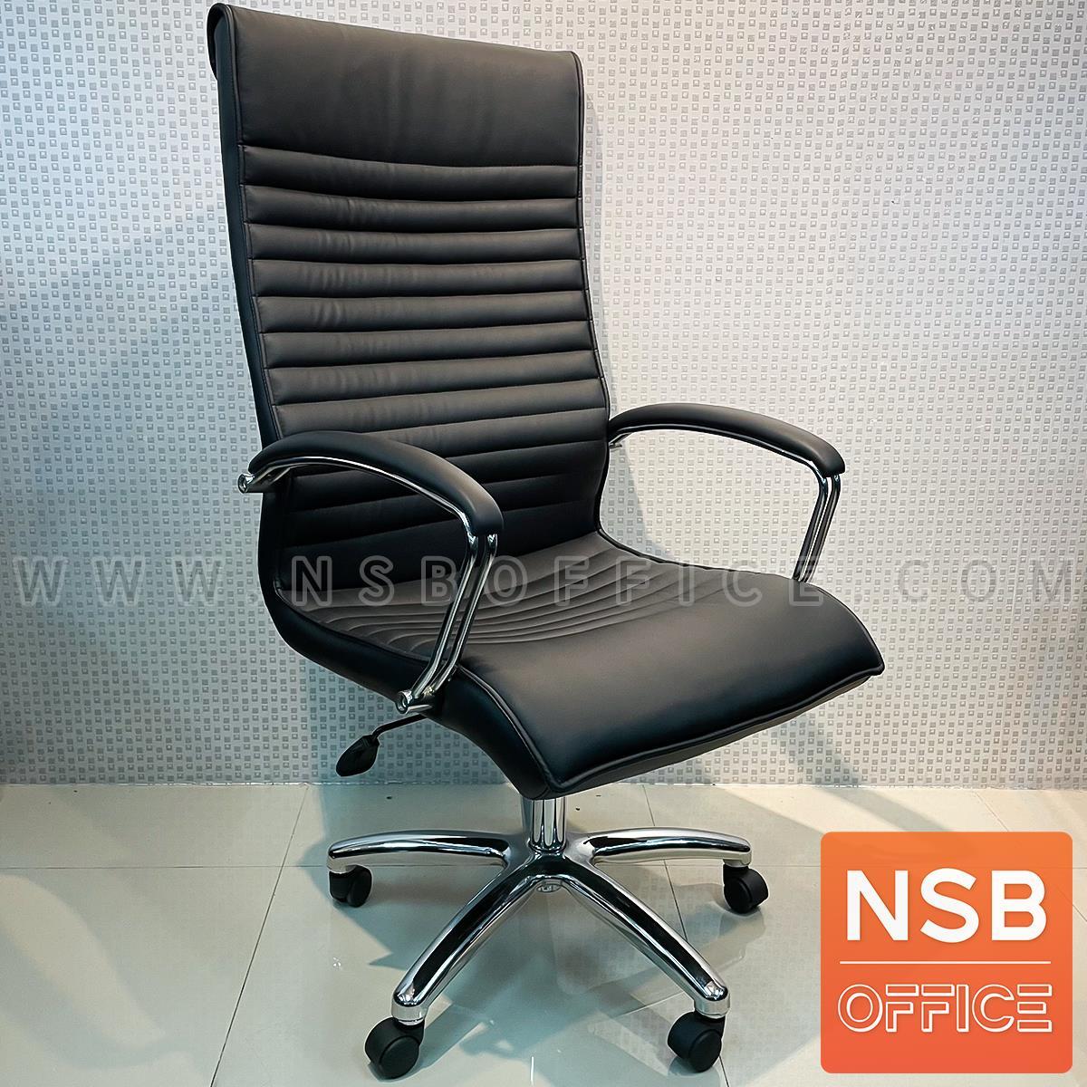 B01A540:เก้าอี้ผู้บริหาร รุ่น Starcarft 2  โช๊คแก๊ส ก้อนโยก ขาเหล็กชุบโครเมี่ยม